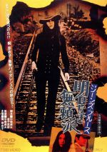 ジーンズ・ブルース 明日なき無頼派(通常)(DVD)