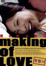 青春H メイキング・オブ・ラブ(通常)(DVD)