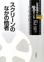 スクリーンのなかの他者(日本映画は生きている第4巻)(単行本)