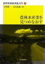 農林水産業を見つめなおす(自然資源経済論入門1)(単行本)
