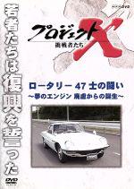 プロジェクトX 挑戦者たち~ロータリー 47士の闘い ~夢のエンジン 廃墟からの誕生~(通常)(DVD)