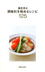 藤井恵の調味料を極めるレシピ125(単行本)