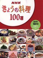 きょうの料理100選 10巻セット(通常)(DVD)