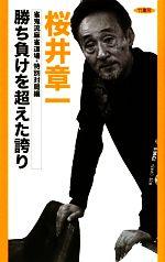 勝ち負けを超えた誇り 雀鬼流麻雀道場・特別対局編(新書)