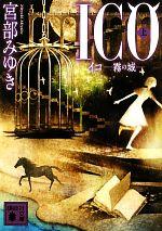 ICO 霧の城(講談社文庫)(上)(文庫)