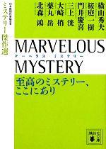 MARVELOUS MYSTERY 至高のミステリー、ここにあり ミステリー傑作選(講談社文庫)(文庫)