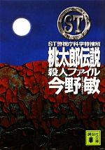 桃太郎伝説殺人ファイル ST警視庁科学特捜班(講談社文庫)(文庫)
