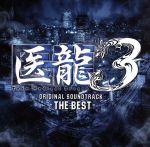 医龍3 THE BEST(通常)(CDA)