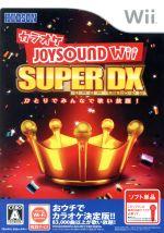 カラオケJOYSOUND Wii SUPER DX ひとりでみんなで歌い放題!(ゲーム)