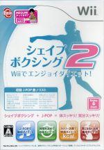 シェイプボクシング2 Wiiでエンジョイダイエット!(ゲーム)