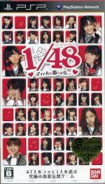 AKB1/48 アイドルと恋したら・・・(限定版)(ゲーム未収録映像UMDビデオ付)(期間限定生産版)(ゲーム)
