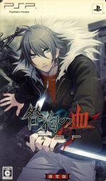 咎狗の血 True Blood Portable(限定版)(ねんどろいどぷちアキラ、完全描き下ろしBOX付)(限定版)(ゲーム)