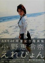 えれぴょん 小野恵令奈AKB48卒業記念写真集(写真集)