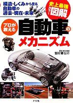 史上最強カラー図解 プロが教える自動車のメカニズム 構造・しくみから見る自動車の過去・現在・未来(単行本)