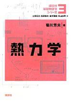 熱力学(講談社基礎物理学シリーズ3)(単行本)