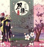 刀語 オリジナル・サウンドトラック Vol.2(通常)(CDA)