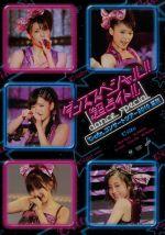 ℃-uteコンサートツアー2010夏秋~ダンススペシャル!!「超占イト!!」~(通常)(DVD)