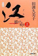 江 姫たちの戦国(上)(単行本)