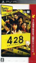 428 ~封鎖された渋谷で~ Spike The Best(ゲーム)