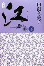 江 姫たちの戦国(下)(単行本)