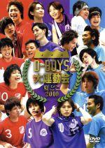 夏どこ2010-D-BOYS 大運動会-(通常)(DVD)