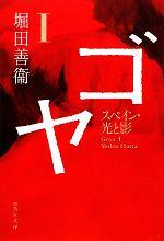 ゴヤ-スペイン・光と影(集英社文庫)(1)(文庫)