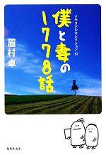 僕と妻の1778話 メモリアルセレクション52(集英社文庫)(文庫)
