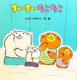 すいすいたこたこ(たんぽぽえほんシリーズ)(児童書)