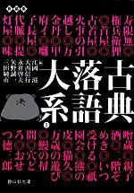 古典落語大系-寿限無‐おせつ徳三郎(静山社文庫)(1)(文庫)
