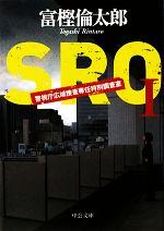 SRO 警視庁広域捜査専任特別調査室(中公文庫)(Ⅰ)(文庫)