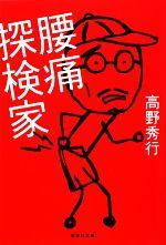 腰痛探検家(集英社文庫)(文庫)