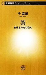 茶 利休と今をつなぐ(新潮新書)(新書)