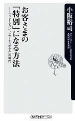 お客さまの「特別」になる方法 「リレーションシップ・キャピタル」の時代(角川oneテーマ21)(新書)