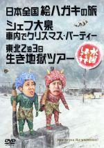 水曜どうでしょう 第13弾 「日本全国絵ハガキの旅/シェフ大泉車内でクリスマス・パーティー/東北2泊3日生き地獄ツアー」(通常)(DVD)