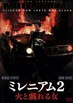 ミレニアム2 火と戯れる女(通常)(DVD)