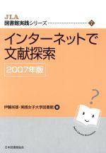 '07 インターネットで文献探索(単行本)
