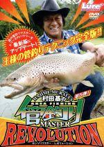村田基の管釣りマスター レボリューション(通常)(DVD)