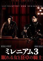 ミレニアム3 眠れる女と狂卓の騎士(通常)(DVD)
