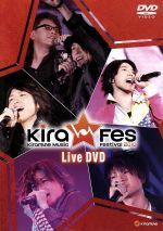 Kiramune Music Festival 2010 Live DVD(通常)(DVD)