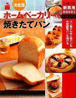 決定版ホームベーカリーで焼きたてパン(主婦の友新実用BOOKS)(単行本)