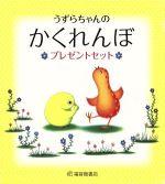うずらちゃんのかくれんぼプレゼントセット(幼児絵本シリーズ)(児童書)