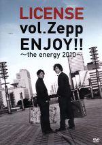 LICENSE vol.Zepp ENJOY!!~the energy 2010~(通常)(DVD)