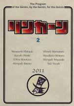 リンカーンDVD2(通常)(DVD)