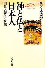 神と仏と日本人 宗教人類学の構想(歴史文化セレクション)(単行本)