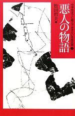 中学生までに読んでおきたい日本文学 悪人の物語(1)(児童書)