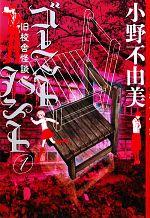 ゴーストハント 旧校舎怪談(幽BOOKS)(1)(単行本)