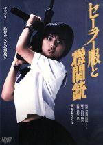 セーラー服と機関銃 デジタル・リマスター版(通常)(DVD)