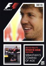 2010 FIA F1 世界選手権総集編 完全日本語版(通常)(DVD)