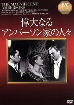 偉大なるアンバーソン家の人々(通常)(DVD)