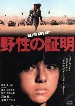 野性の証明 デジタル・リマスター版(通常)(DVD)